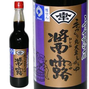 画像1: 生しょうゆ「醤露」 900ml (1)